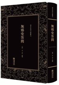 清末民初文献丛刊·无邪堂答问