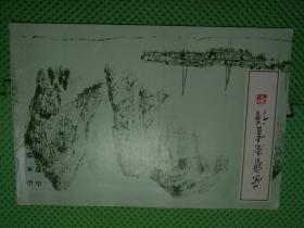 荣宝斋画谱(一三)山水部分 13