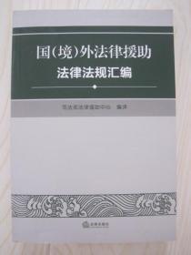 国(境)外法律援助 法律法规汇编 (小16开)