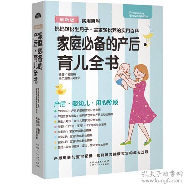 家庭必备的产后·育儿全书