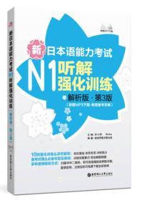 新日本语能力考试N1听解强化训练(解析版.第3版)