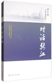 新华社全媒体高端访谈:对话张江