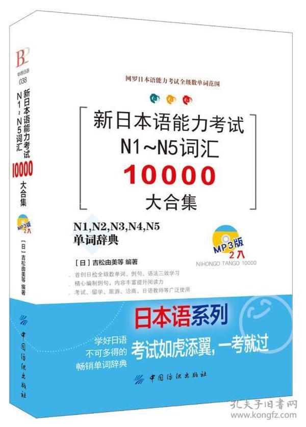新日本语能力考试N1-N5词汇10000大合集