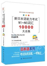 9787518023196-hs-新日本语能力考试N1-N5词汇10000大合集