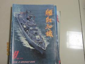 舰船知识1997.8