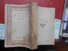 新中学文库:王安石评传,(1933年版 1947年商务印书馆五印)