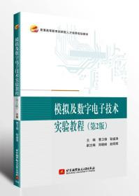 模拟及数字电子技术实验教程(第2版)