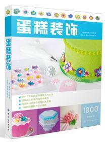 9787518023745-hs-蛋糕装饰