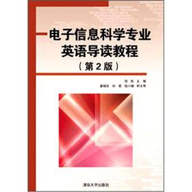 电子信息科学专业英语导读教程第二2版田岚清华大学出版社9787302
