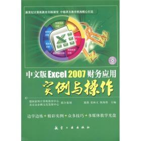 中文版Excel 2007财务应用实例与操作 zhong wen ban Excel 2007 cai wu ying yong shi li yu c