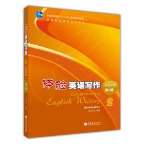 """普通高等教育""""十一五""""国家级规划教材:体验英语写作2:实践手册(第2版)"""