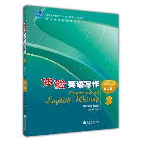 体验英语写作3:实践手册(第2版)