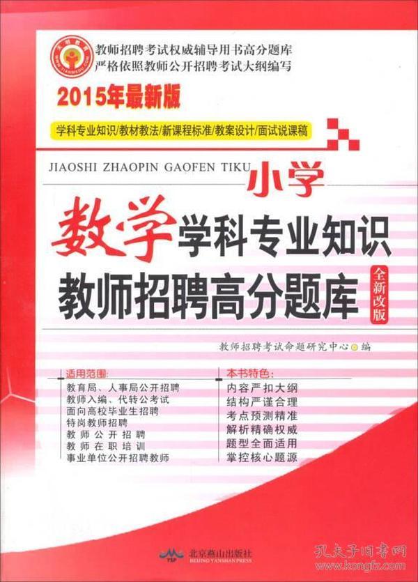天明教育·2015最新版教师招聘辅导用书高分题库系列:小学数学