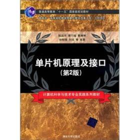 单片机原理及接口第二2版陈忠平清华大学出版社9787302242734