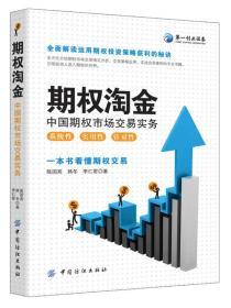 期权淘金:中国期权市场交易实务