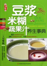 阿贝美食:豆浆 米糊 蔬果汁养生事典