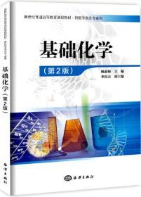 基础化学(第2版)