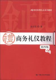 21世纪实用礼仪系列教材:商务礼仪教程(第4版)
