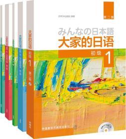 大家的日语系列:大家的日语(第2版 初级1学习 套装共5册)