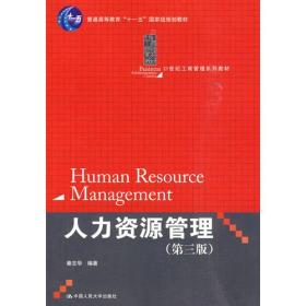 """人力資源管理(第三版)(21世紀工商管理系列教材;""""十一五""""國家級規劃教材)"""