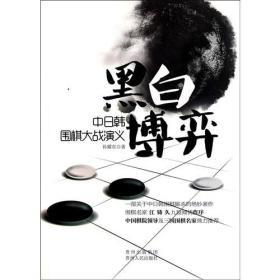 黑白博弈:中日韩围棋大战演义