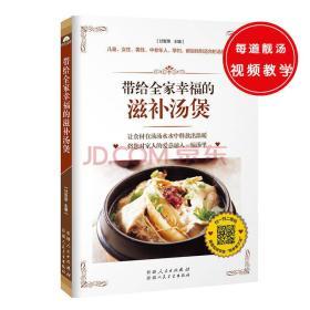 带给全家幸福的滋补汤煲(本书汇集经典传统和创意新颖的汤水,为家庭美食制作的珍藏工具书。)