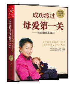 成功渡过母爱第一关:母乳喂养小百科