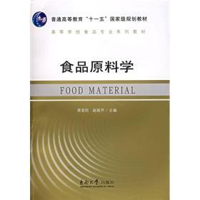 """食品原料学/普通高等教育""""十一五""""国家级规划教材"""