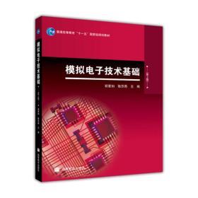 模拟电子技术基础(第2版)