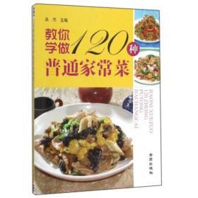 教你学做120种普通家常菜