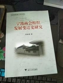 宁波商会组织发展变迁史研究【16开】