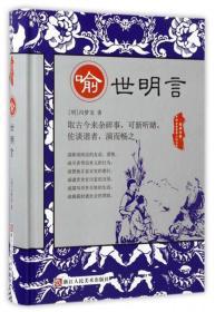 中国古典警世小说丛书:喻世明言