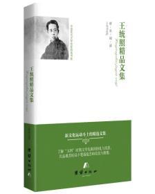 王统照精品文集(精装)