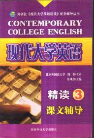 现代大学英语(精读)课文辅导