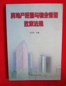 房地产经营与物业管理政策法规  (此书未被翻阅过,在老板书柜中摆样子)