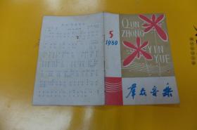群众音乐1980.5