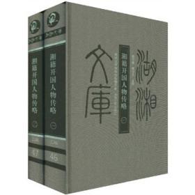 湘籍开国人物传略(共2册)