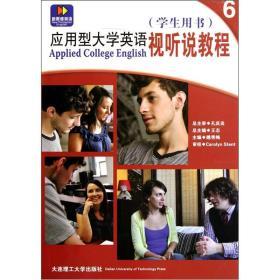 应用型大学英语视听说教程(学生用书)(第6册)