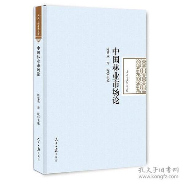 中国林业市场论