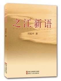 【二手包邮】之江新语 习近平 浙江人民出版社