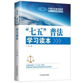 """""""七五""""普法学习读本"""