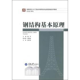 二手钢结构基本原理董军重庆大学出版社9787562462507