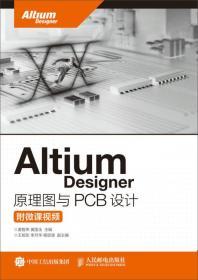 Altium Designer 原理图与PCB设计 9787115420091