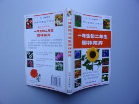 一年生和二年生园林花卉(英国皇家园艺学会观赏植物指南 )正版新书