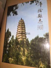 平阴县志---山东省地方志丛书