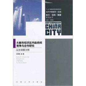 大都市经济区内政府间竞争与合作研究