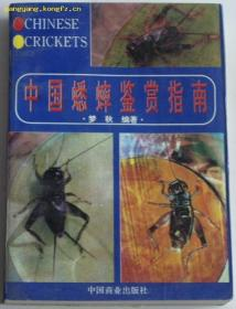 中国蟋蟀鉴赏指南(附蟋蟀彩图)