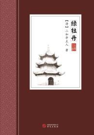 中国古典文学名著:绿牡丹