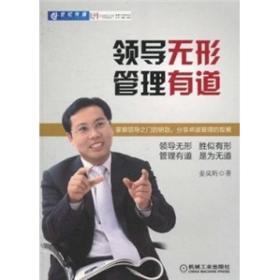 【正版书籍】领导无形管理有道