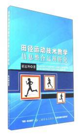 田径运动技术教学信息整合运用研究